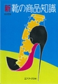 新 靴の商品知識 改訂22版
