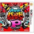 大合奏!バンドブラザーズP【3DSゲームソフト】