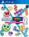 ぷよぷよテトリス2 - PS4