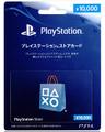 【日本版】プレイステーション ネットワークカード 10000円 PSN