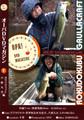 OPA! DVD MAGAZINE Vol.1