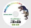 DVD キッズセミナー「人類の起源」人間はどこから来たの?