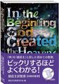 創造主訳聖書