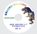 DVD「福島第一原発の事故について;聖書の視点から考える」