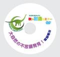 DVD「大自然の不思議発見!」