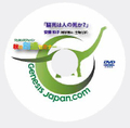 安藤和子「脳死は人の死か?」