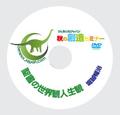 DVD「聖書の世界観人生観」