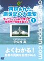 DVD『再現された創世記の大激変」