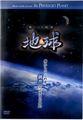 DVD「驚くべき惑星、地球」