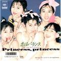 プリンセス・プリンセス / 恋はバランス