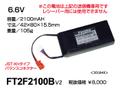 送信機用 LIFE電池 10J他