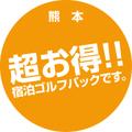 玉名CC+東急REIホテル[キャディ付1プレー・1泊シングル素泊り]