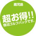 かごしま空港36CC横川コース+レム鹿児島(1泊朝食付きセルフ1プレー)