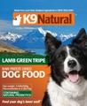 正規品 K9 ナチュラル グリーントライプ(ラム100%)Green Tripeドッグフード 200g!