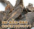 北海道産 鹿肉ジャーキー 40g