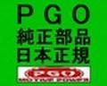 X-HOT PGO純正部品かんたんお届け 125/150