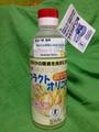 フラクトオリゴ糖シロップ(700g)