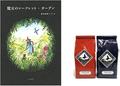書籍 「魔女のシークレットガーデン」グリーンサム購入特典 オリジナル魔女の紅茶セット