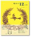 書籍 魔女の12ヵ月 飯島 都陽子 著・絵