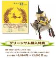 書籍 「魔女の12か月」グリーンサム購入特典 魔女人形セット