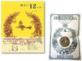 書籍 「魔女の12か月」グリーンサム購入特典 オリジナルハーブティーセット