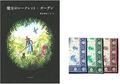 書籍 「魔女のシークレットガーデン」グリーンサム購入特典 オリジナルバンダナセット