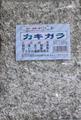 激アツカキガラ