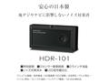 コムテックドライブレコーダーHDR-101