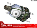 レッドアイアン1/35 宇宙船ボスホート1号