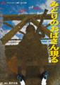 みどりのおばさん現る メランコリー白書(DVD)