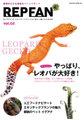 REPFAN 【Vol,2】