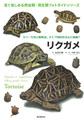 見て楽しめる爬虫類・両生類フォトガイドシリーズ リクガメ〔誠文堂〕
