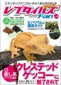 レプタイルズ Fan vol,4