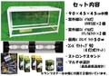 ホワイトタンク飼育セット 【90×45×45】