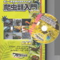 爬虫類入門DVD 【総集編】
