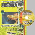 爬虫類入門DVD 【フトアゴヒゲトカゲ】