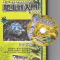 爬虫類入門DVD 【リクガメ】