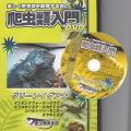 爬虫類入門DVD 【グリーンイグアナ】