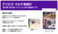【デジピタ】マルチ温度計 〔ニチドウ〕