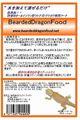 フトアゴヒゲトカゲのエサ【BeardedDragonFood 113.4g】