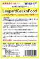 ヒョウモントカゲモドキのエサ【LeopardGeckoFood 113.4g】