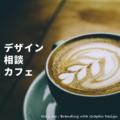 [デザイン相談]デザイン戦略会議カフェ