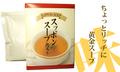 【送料無料】すっぽんスープ肉入り8セット