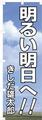 のぼり 15枚セット-16