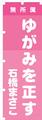 のぼり特急便 5枚セット-14