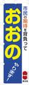 のぼり特急便 5枚セット-08