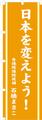 のぼり特急便 10枚セット-10