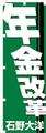 のぼり特急便 15枚セット-13