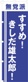 のぼり特急便 20枚セット-15