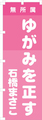 のぼり特急便 20枚セット-14